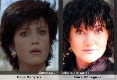 Лена Фаругия и Инга Оболдина