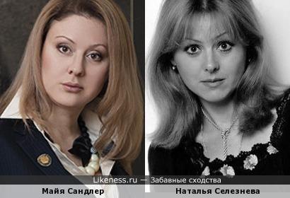 Майя Сандлер и Наталья Селезнева