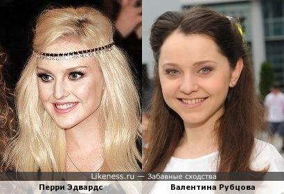 Перри Эдвардс и Валентина Рубцова