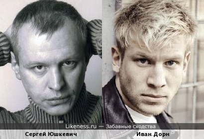 Сергей Юшкевич и Иван Дорн