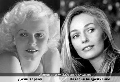 Джин Харлоу и Наталья Андрейченко