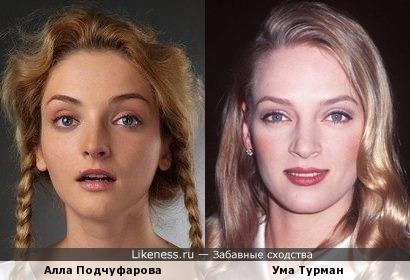 Алла Подчуфарова и Ума Турман