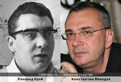 Рональд Крэй и Константин Меладзе