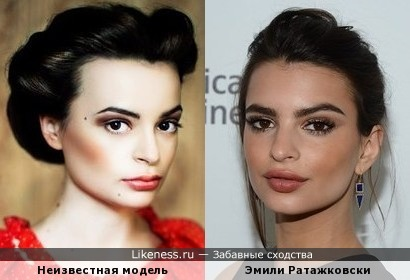 2 х Эмили Ратажковски