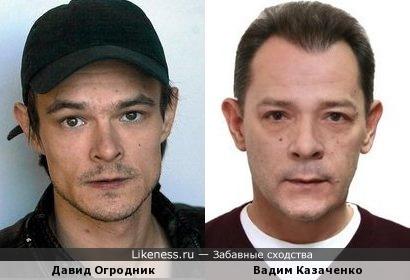Давид Огродник и Вадим Казаченко