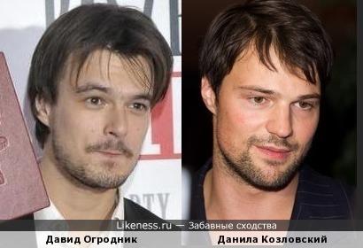 Давид Огродник и Данила Козловский