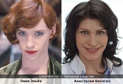 Лили Эльбе и Анастасия Кисегач