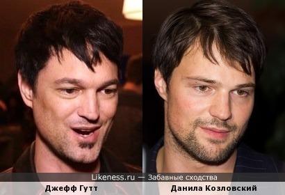Джефф Гутт и Данила Козловский