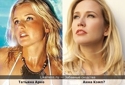 Татьяна Арно и Анна Кэмп