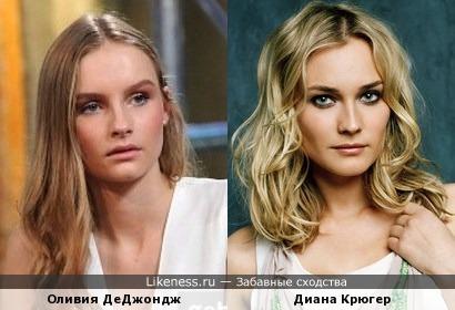 Оливия ДеДжондж и Диана Крюгер