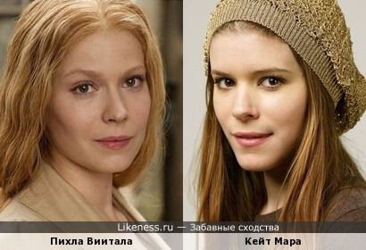 Пихла Виитала и Кейт Мара