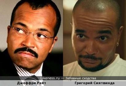 Джеффри Райт и Григорий Сиятвинда