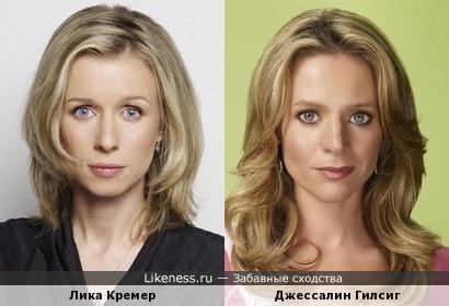 Лика Кремер и Джессалин Гилсиг