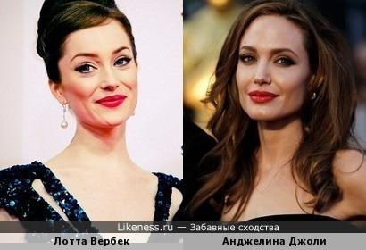 Лотта Вербек и Анджелина Джоли