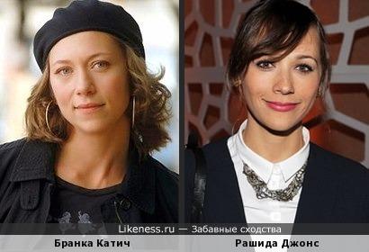 Бранка Катич и Рашида Джонс