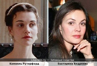 Камилль Рутерфорд и Екатерина Андреева