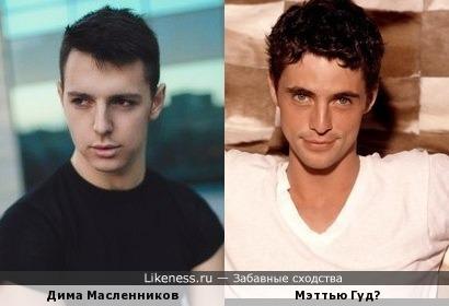 Дмитрий Масленников и Мэттью Гуд
