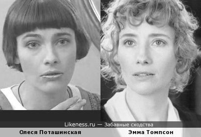 Олеся Поташинская - Эмма Томпсон
