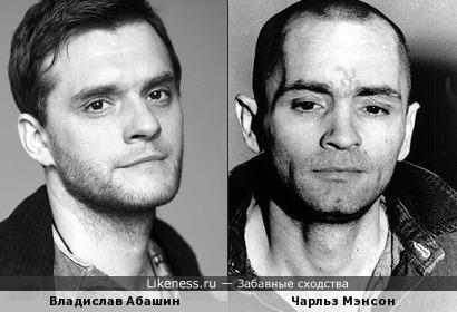Владислав Абашин и Чарльз Мэнсон