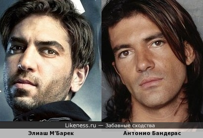 Элиаш М'Барек и Антонио Бандерас