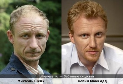 Михаэль Шенк и Кевин МакКидд