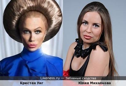 Кристен Уиг и Юлия Михалкова