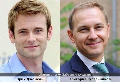 Эрик Джонсон и Григорий Гусельников