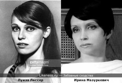Луиза Лассер и Ирина Мазуркевич