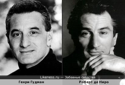 Генри Гудман и Роберт де Ниро