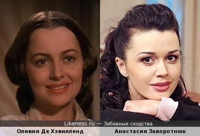 Оливия Де Хэвилленд и Анастасия Заворотнюк