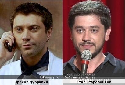 Прохор Дубравин и Стас Старовойтов