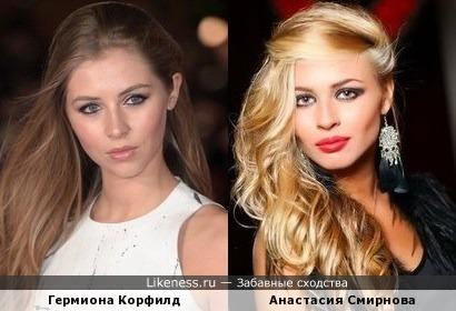 Гермиона Корфилд и Настя Смирнова