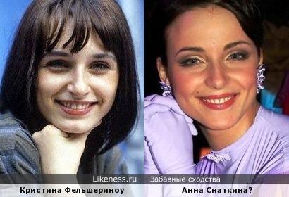 Кристина Фельшериноу и Анна Снаткина