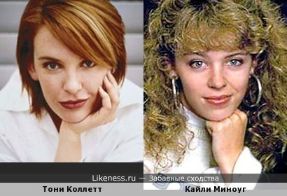 Тони Коллетт и Кайли Миноуг
