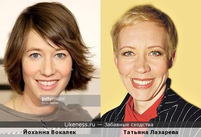Йоханна Вокалек и Татьяна Лазарева