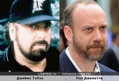 Джеймс Тобэк и Пол Джаматти