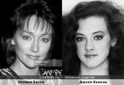 Оливия Хасси и Джоан Кьюсак