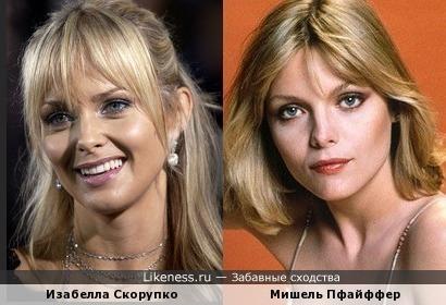 Изабелла Скорупко и Мишель Пфайффер
