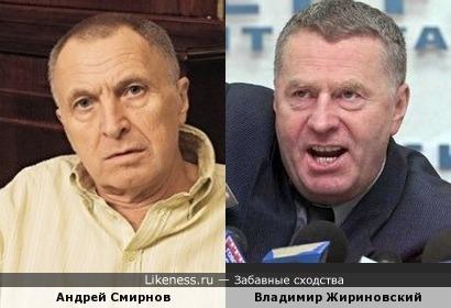 Андрей Смирнов и Владимир Жириновский