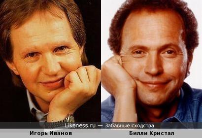 Игорь Иванов и Билли Кристал