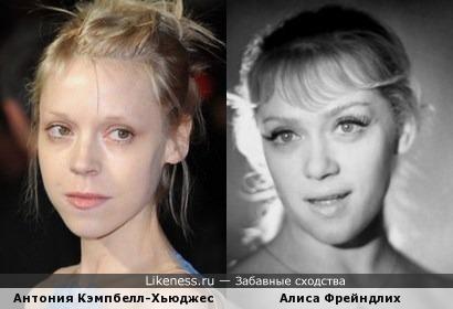 Антония Кэмпбелл-Хьюджес и Алиса Фрейндлих