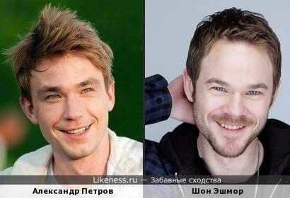 Александр Петров и Шон Эшмор