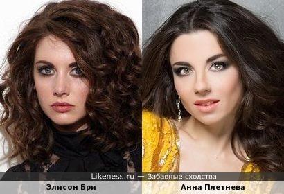 Элисон Бри и Анна Плетнева