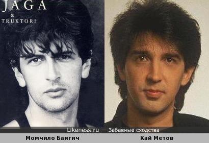 Момчило Баягич и Кай Метов