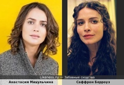 Анастасия Микульчина и Саффрон Берроуз