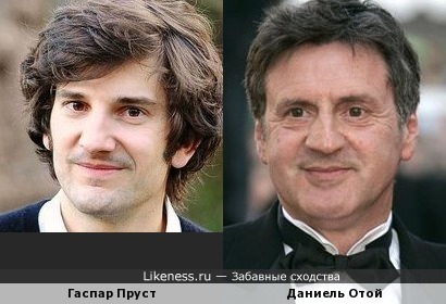 Гаспар Пруст и Даниель Отой