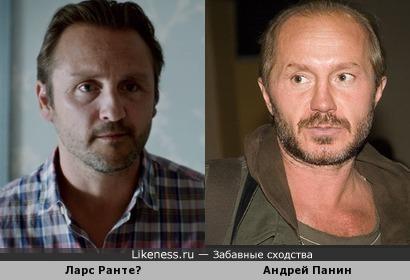 Ларс Ранте и Андрей Панин