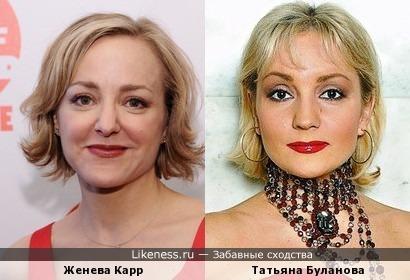 Женева Карр и Татьяна Буланова