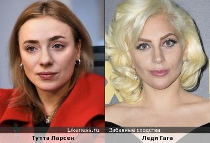 Тутта Ларсен и Леди Гага