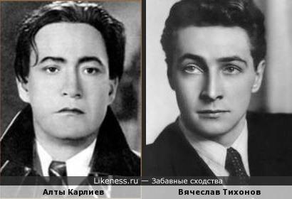Алты Карлиев и Вячеслав Тихонов